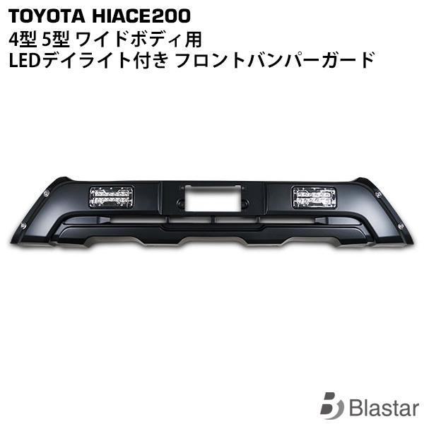 ハイエース レジアスエース 200系 4型 5型 ワイドボディ用 フロントバンパーガード LEDデイライト内蔵