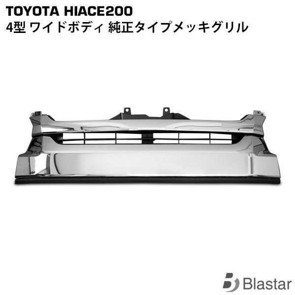 平成25年12月~新型 ワイドボディに対応 ハイエース レジアスエース 200系 スーパーセール 贈物 4型 メッキグリル 純正タイプ 6型 5型 ワイドボディ用