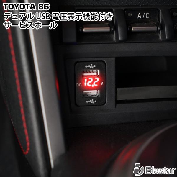 LEDカラー ブルー レッド より選択可能 トヨタ 本物◆ 86 電圧表示機能付き サービスホール 電源アダプター充電器 2口 トヨタAタイプ BRZ USBポート 蔵 スバル