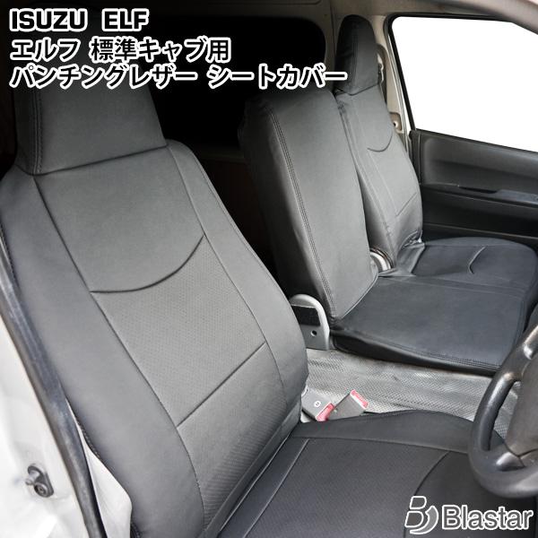 平成19年1月~ 割引 いすゞ エルフ NJR85 NKR85系 新品 送料無料 6型 1.65t~4.0t シートカバー 標準キャブ用 パンチングレザー 1722#