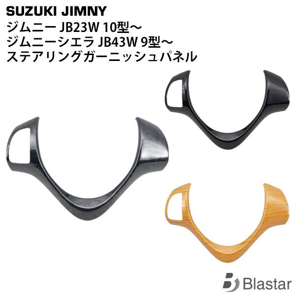 平成26年8月~平成30年7月 に対応 スズキ ジムニー JB23W 10型 新色 オーディオスイッチ有り用 ジムニーシエラ JB43W 9型 品質保証 ステアリングガーニッシュパネル