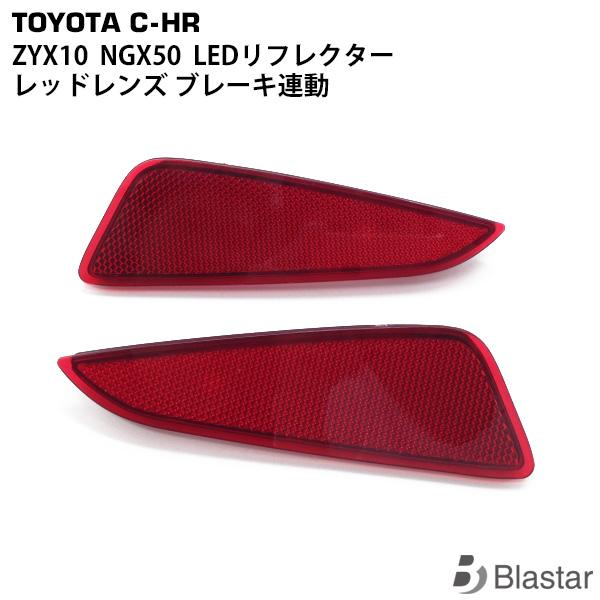 平成28年12月~ 日本限定 に対応 トヨタ C-HR ZYX10 NGX50専用 レッドレンズ ブレーキ連動 左右セット 購買 Reflector-CHR-RED LEDリフレクター
