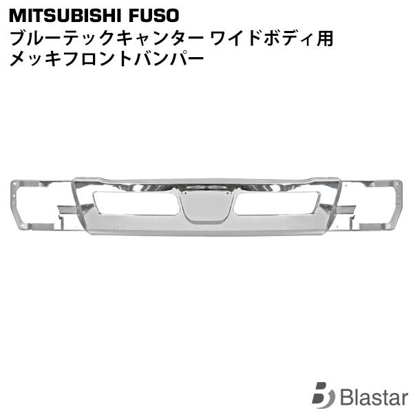 三菱 ブルーテックキャンター ワイド用 メッキ フロントバンパー