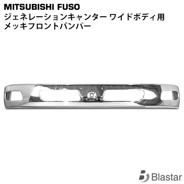 三菱 ジェネレーションキャンター ワイド用 メッキフロントバンパー