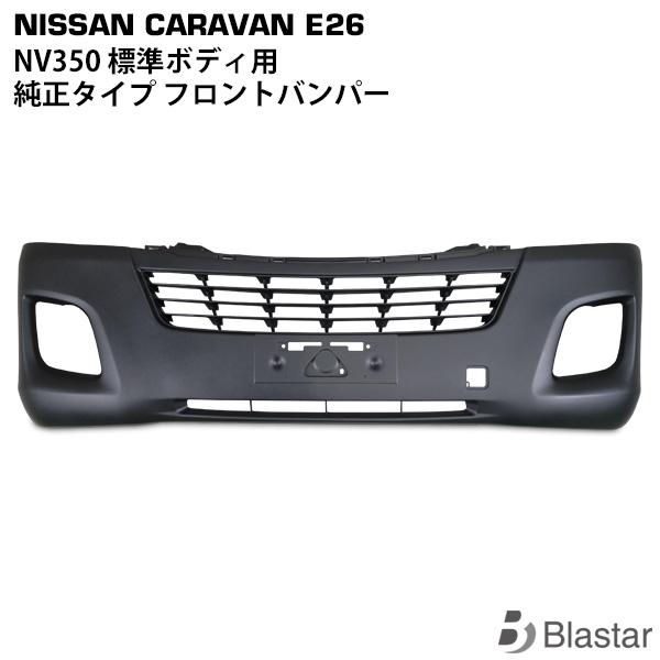 出群 平成24年5月~平成29年6月 標準ボディ 全車に対応 本物 NV350 キャラバン フロントバンパー E26系 標準用 前期型