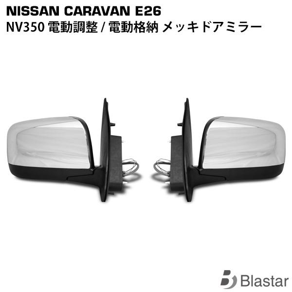 NV350 キャラバン E26系 純正タイプ 電動調整/電動格納 メッキドアミラー サイドミラー 左右セット