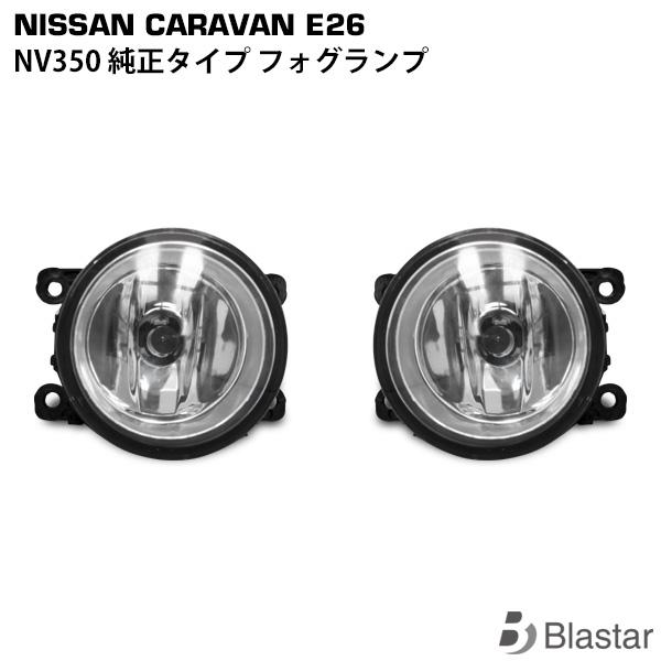 平成24年5月~ 全車に対応 キャラバン 休日 捧呈 NV350 E26系 フォグランプ 純正タイプ 片側