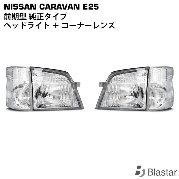 キャラバン E25系 前期型 ヘッドライト コーナーレンズ 4点セット