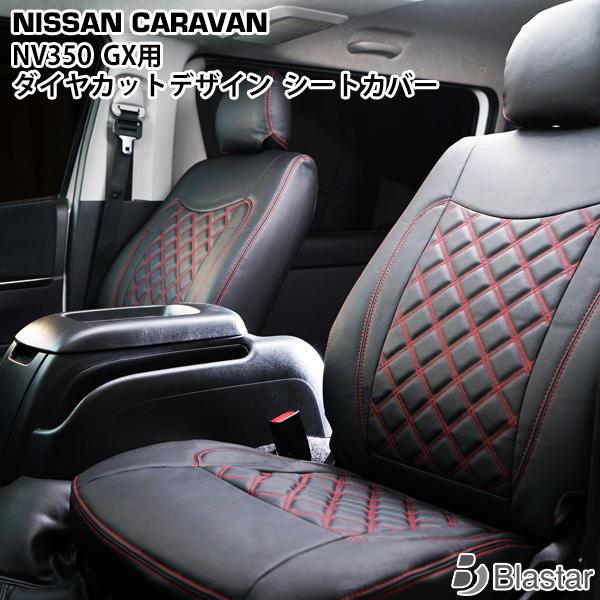 キャラバン NV350 E26系 GX フロント/セカンド用 シートカバー