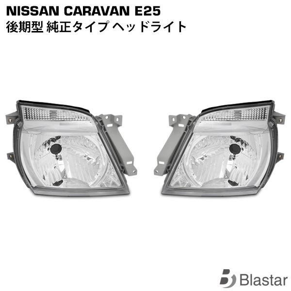 キャラバン E25系 後期型 ヘッドライト 左右セット