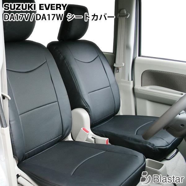 DA17V/DA17W エブリイバン エブリイワゴン【H27.2~】 レザーシートカバー フロント/セカンド SET