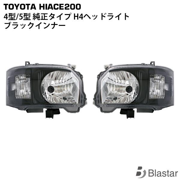 ハイエース 200系 4型 H4ハロゲンヘッドライト ブラックインナー レべライザー付属