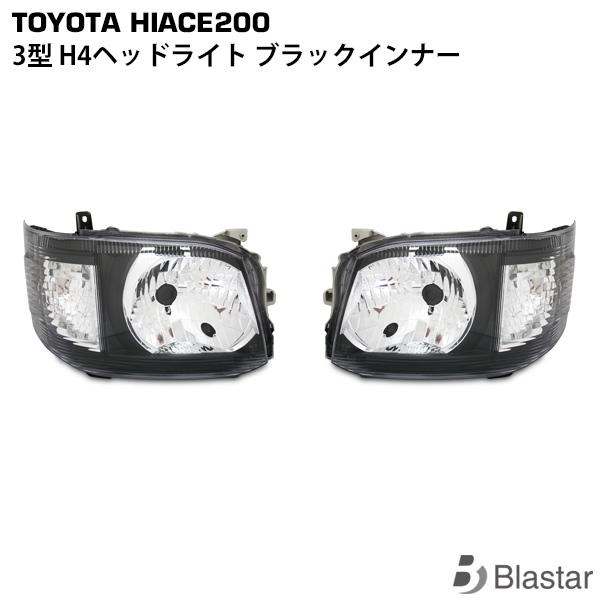 ハイエース レジアスエース 200系 3型 クリスタルヘッドライト ブラックインナー 左右セット H4ハロゲン車用