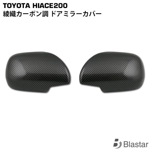 ハイエース 200系 S-GLタイプ 綾織カーボン調 ドアミラーカバー