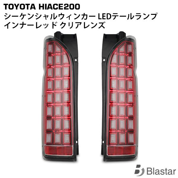 即納送料無料! 正規品送料無料 流れるウィンカー 初期型~現行モデル対応 ハイエース 200系 シーケンシャルウインカー インナーレッド クリアレンズ LEDテールランプ