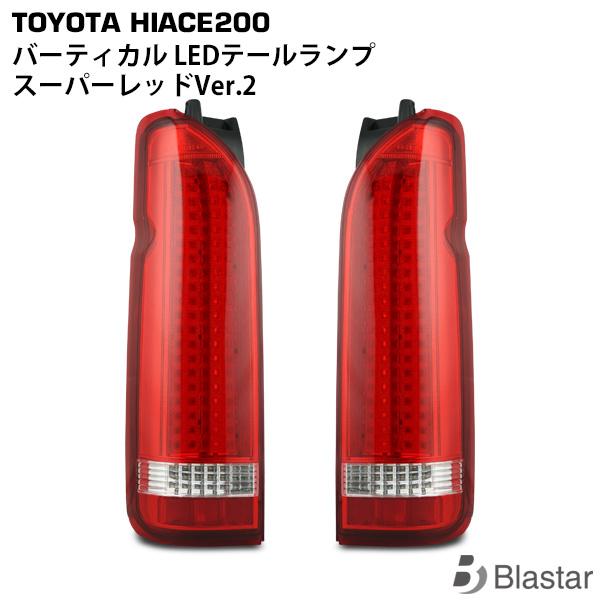 5型対応 平成16年~新型 標準 ワイドボディー ハイルーフ全車 ハイエース 200系 アウトレット☆送料無料 バーティカル 本日限定 Ver.2 スーパーレッド LEDテールランプ