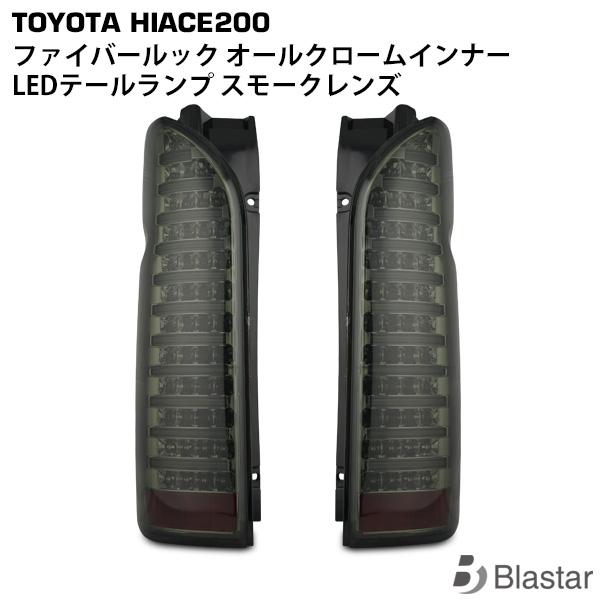 ハイエース 200系 ファイバールック クロームインナー スモークレンズ LEDテールランプ