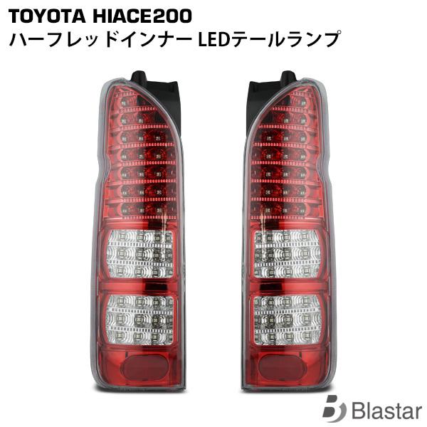 ハイエース 200系 フルLED ハーフレッドインナー クリアレンズ LEDテールランプ