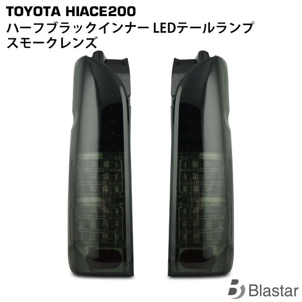 5型対応 平成16年~新型 標準 ワイドボディー ハイルーフ全車に対応 ハイエース 200系 フルLED LEDテールランプ ハーフブラックインナー 安心の実績 高価 買取 強化中 スモークレンズ お得セット