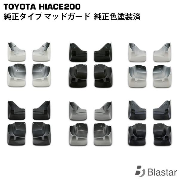平成16年~新型 S-GLタイプ 標準 セール特価 ワイドボディに対応 070 058 1G3 1E7 即納送料無料! 209 220 1型 ハイエース 5型 3型 4型 マッドガード 2型 純正タイプ 200系 塗装済み 取り付けビス付属 泥除け