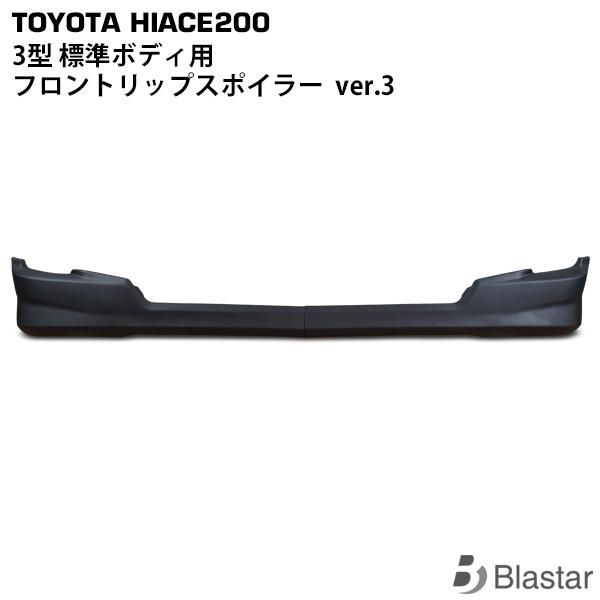 ハイエース レジアスエース 200系 3型 標準ボディ用 フロントリップスポイラー ver.3