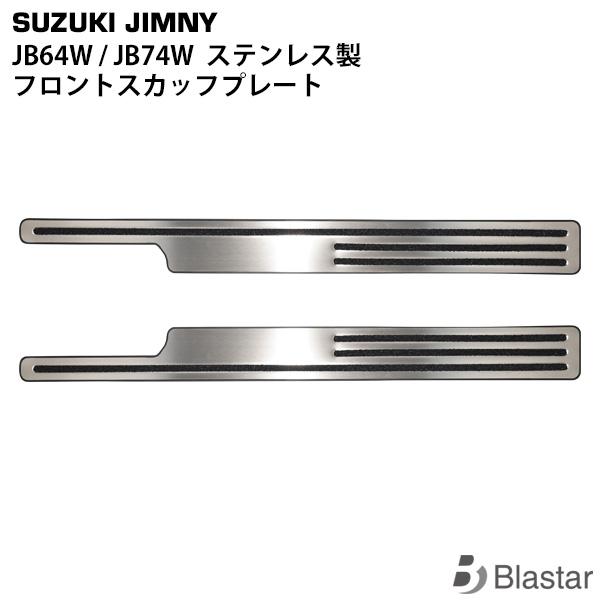 キャンペーンもお見逃しなく 平成30年7月~ ジムニー ジムニーシエラに対応 新型 待望 JB64W スカッフプレート JB74W ステンレス製 ステッププレート 左右セット