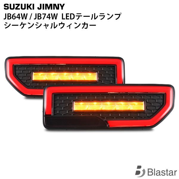 平成30年7月~ 現行型に適合 流れるウィンカー 新型 ジムニー JB64W ジムニーシエラ JB74W シーケンシャルウインカー ファイバー LEDテールランプ
