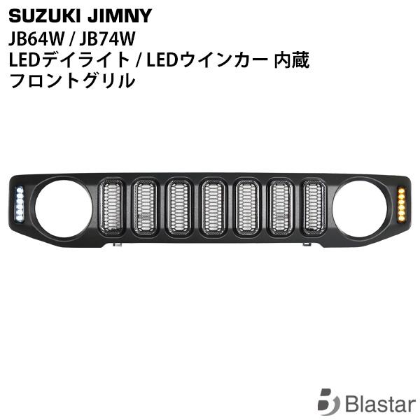 点灯動画有り 平成30年7月~ ジムニー JB64W 人気ブレゼント! ジムニーシエラ 正規認証品 新規格 カーボン調ダクト フロントグリル LEDデイライト JB74W LEDウインカー付き