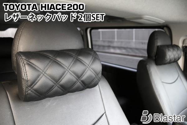 200系 ハイエース S-GL 標準ボディ ワイドボディ 5人乗り用 5型対応 赤 青 白 黒 再再販 6型対応 2個SET 3型 6型 2型 5型 定番の人気シリーズPOINT ポイント 入荷 4型 1型 レザーネックパッド パンチングレザー 選べる5タイプ