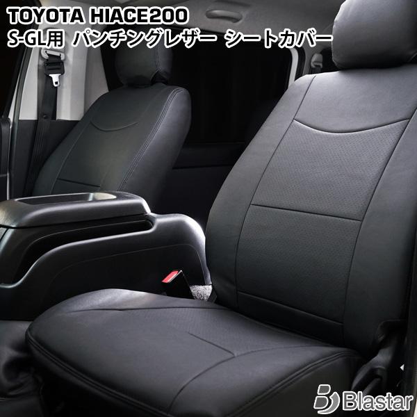 【スーパーGL S-GL専用】ハイエース レジアスエース 200系 フロント/セカンド用 シートカバー パンチングレザー