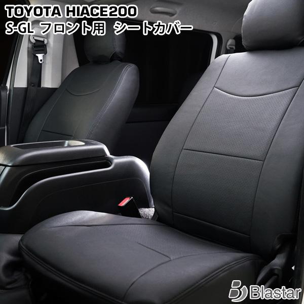 【スーパーGL S-GL専用】ハイエース レジアスエース 200系 フロントシート用 シートカバー
