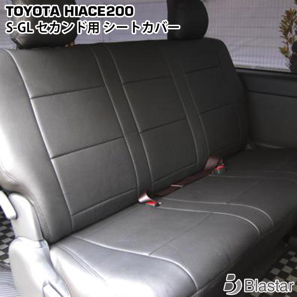 【スーパーGL S-GL専用】ハイエース レジアスエース 200系 セカンドシート用 シートカバー