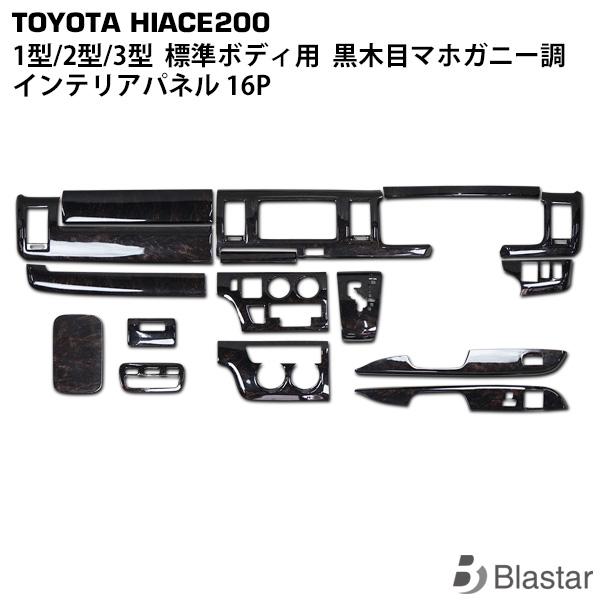 ハイエース 200系 1型 2型 3型 標準ボディ スーパーGL専用 インテリアパネル 16P ダークプライム 黒木目マホガニー調
