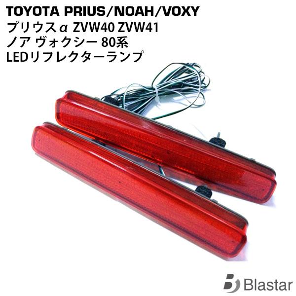 お中元 トヨタ プリウスα ZVW40 ZVW41 定番から日本未入荷 ノア ヴォクシー LEDリフレクター 80系標準グレード専用 ブレーキ連動 左右セット Reflector-prius-R