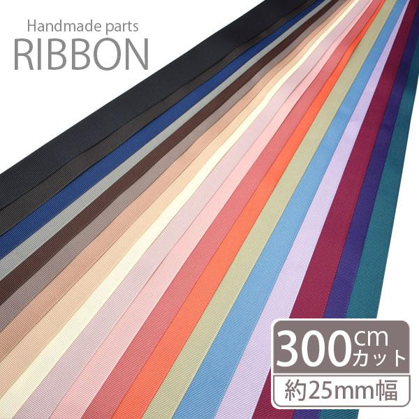 300cmカット グログラン リボン 25mm BLAZE