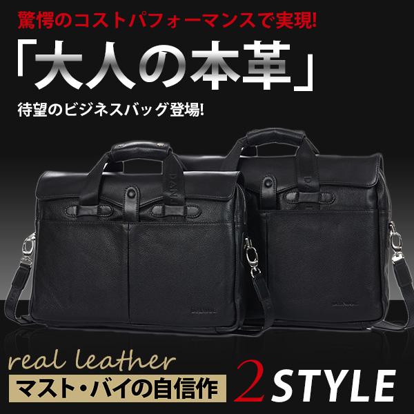MY BAG ブリーフケース ビジネスバッグ ファッションなデザイン 天然 牛革 本革レザー メンズ 紳士愛用 15インチPC A4対応 通勤 出張鞄 書類かばん 2WAY仕様 手提げ 斜め掛け ショルダーバッグ ブラック 90302-4-5