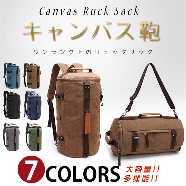 MY BAGリュックサック ディパック ショルダーバッグ 多機能 整理上手 上質 キャンバス 帆布 メンズ 3way 通学 旅行 出張 鞄かばん 書類鞄 8540 2サイズから選択可