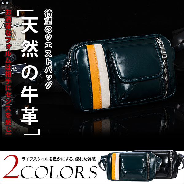 MY BAG 軽量実用 ボディバッグ ウエストバッグ 上質牛革(天然素材) メンズ 男性用 メッセンジャーバッグ 自転車に最適 紳士鞄 8741-2