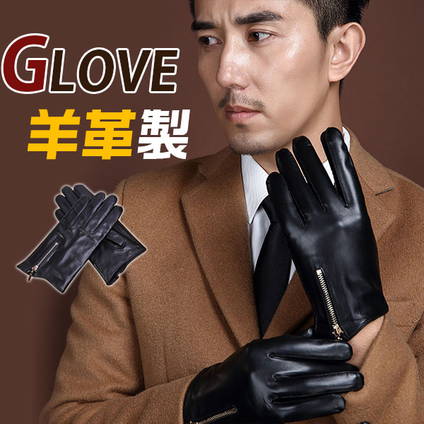 Glove Waterproof Sheep Leather Glove