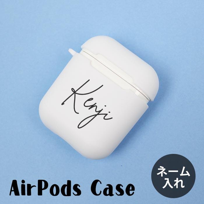 Airpods Airpods2 ケース カバー エアポッズ シリコン TPU 名入れ ネーム入れ オリジナル エアーポッズ エアーポッズ2 カバー ケース おしゃれ かわいい 本体 装着 アップル イヤホン apple アクセサリー Airpods ケース ワイヤレスイヤホン