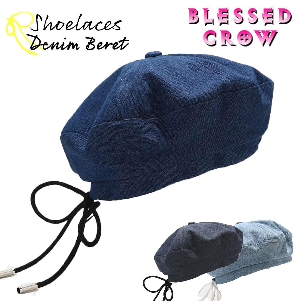 大注目 マリンテイストにもおすすめ カジュアルデザインベレー ShoeLacesDenim ベレー 揺れるリボン デニム 送料無料 激安 お買い得 キ゛フト 夏 レディース 春 帽子 蒸れにくい