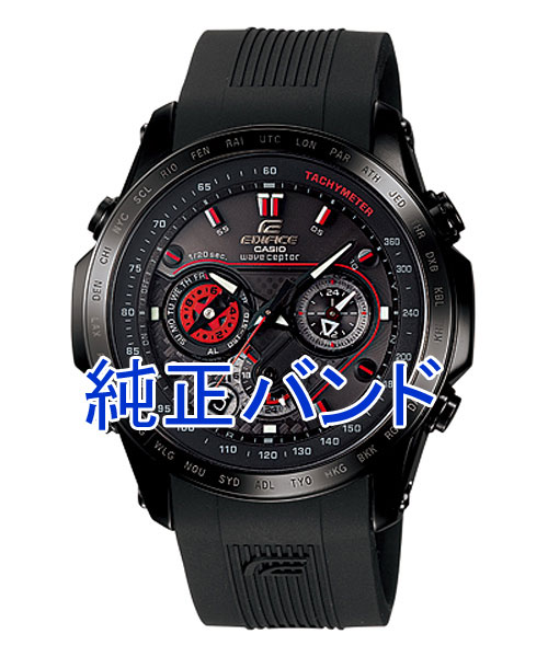 [Order product] Casio Edifice genuine band (EDIFICE) EQW-M1001C-1AJF dedicated band resin (10,355,915) - spring rod (10082004 * 2)