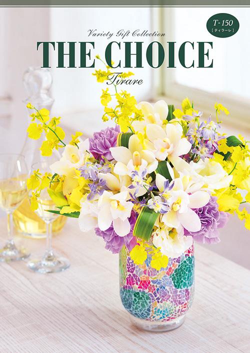 選べるカタログギフト 32,940円コース ティラーレ THE CHOICE(ザ・チョイス)