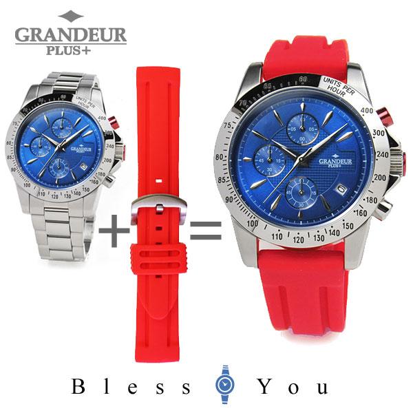 グランドール プラス クロノグラフ 腕時計 GRANDEUR PLUS GRP003W2-bg007rs レッドラバーバンド付 メンズ 金属バンドをシリコンベルトに交換してお届け