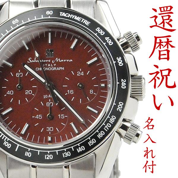 還暦祝いの腕時計【匠の名入れ付】サルバトーレマーラ メンズ クロノグラフ SALVATORE MARRA 腕時計 SM15111BR 記念の刻印入りで世界にひとつだけの贈り物 男性用 メンズ 父 上司 お祝い プレゼント ギフト 記念品 名入れ 刻印 ブランド