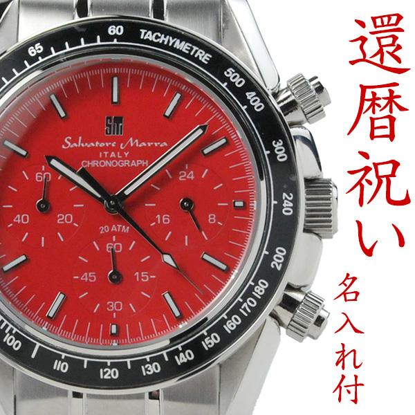 還暦祝いの腕時計【匠の名入れ付】赤色サルバトーレマーラ メンズ クロノグラフ SALVATORE MARRA 腕時計 SM15111RD スポーツレッド 記念の刻印入りで世界にひとつだけの贈り物 男性用 メンズ 父 上司 お祝い プレゼント ギフト 記念品 名入れ 刻印 ブランド