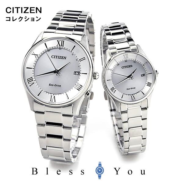 ポイント10倍 シチズンコレクション ソーラー電波 ペアウォッチ 腕時計 (wh) CITIZEN COLLECTION AS1060-54A-ES0000-79A 70,0 銀婚式 プレゼント 両親