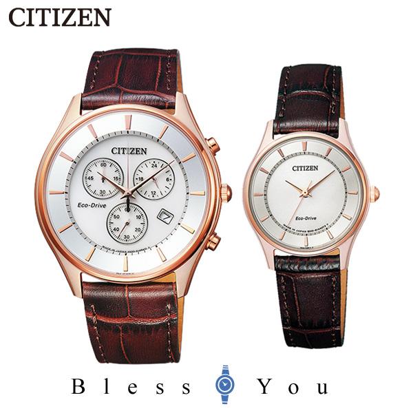 [お取り寄せ] シチズン エコドライブ ペアウォッチ ソーラー ピンクゴールド レザーバンド メンズ&レディース腕時計 AT2362-02A-EM0402-05A 51,0 正規品 腕時計 カップル ペア ウォッチ ブランド ギフト ペア腕時計 】