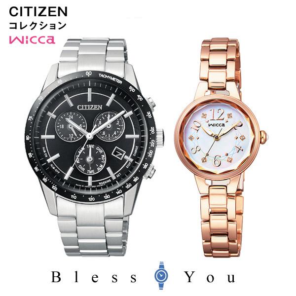 [お取り寄せ]シチズンコレクション&ウイッカ ペアウォッチ ソーラー citizen collection & wicca BL5594-59E-KH8-527-11 68,0【ブランド 腕時計 ペア ウォッチ カップル】
