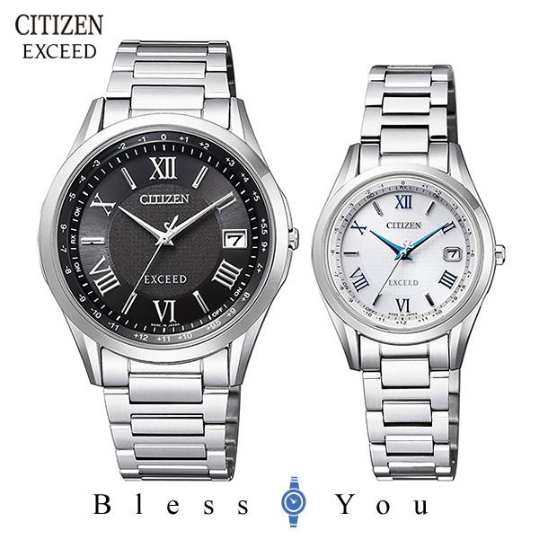 [お取り寄せ] シチズン エクシード ペアウォッチ CB1110-61E-ES9370-62A 200,0 日本製 BK/WH エコ・ドライブ 電波時計のペア【腕時計 ペア ブランド カップル ウォッチ】